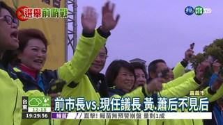 蕭淑麗退黨參選 吳敦義協調破局