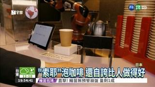 機器人泡咖啡 號稱人手做美味