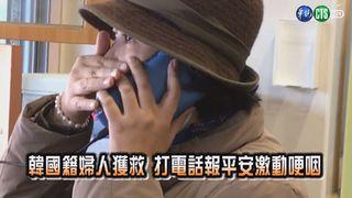 【影】韓國籍婦人獲救 打電話報平安激動哽咽