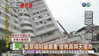 不放棄! 雲翠瓦礫堆救出韓女