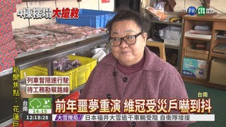 """2/6同天""""震"""" 維冠受災戶驚恐"""