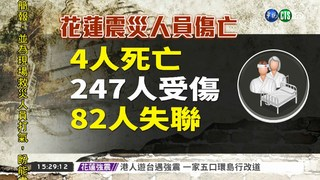 花蓮震災 4人死亡247受傷