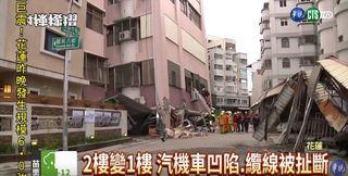 國盛六街2塌樓搶救中 官方下修失聯人數為15人