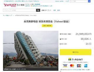 日本雅虎為花蓮強震募捐 已逾3萬人響應