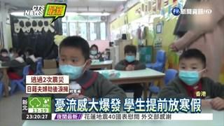 香港流感嚴重 已釀131人死亡