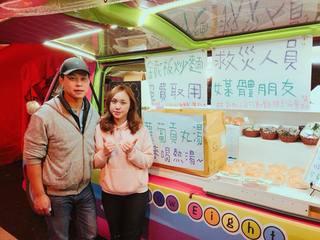 台灣人好溫暖! 情侶24小時供餐給救難人員