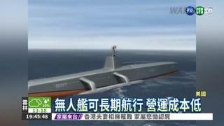 反制中俄 全球最大無人艦將服役