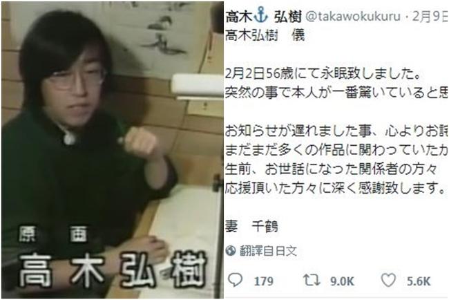 高木弘樹過世 《死神》作畫監督享年56歲 | 華視新聞