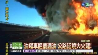 油罐車翻覆 陸公路竄燒大火龍!