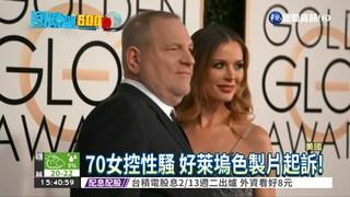 70女控性騷 好萊塢色製片起訴!