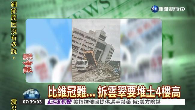 比維冠難... 拆雲翠要堆土4樓高 | 華視新聞