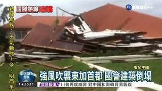 熱帶氣旋重創 東加國會被吹垮