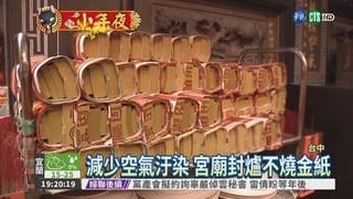 新春宮廟祈福 擲筊送黃金烏龜