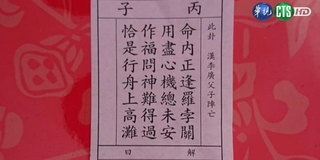 """【晚間搶先報】南鯤鯓廟國運籤 抽出""""下上籤""""!"""