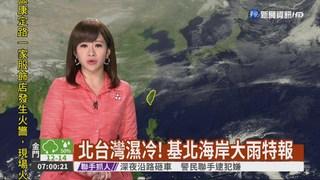 北台灣濕冷! 基北海岸大雨特報