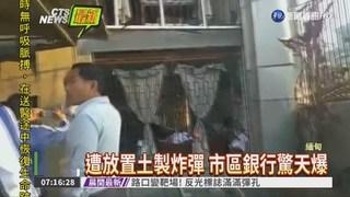 緬甸銀行驚爆 至少2死22傷