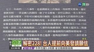 國史館解密228 美當年報告曝光