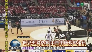 世界盃資格賽 中華男籃驚險射日