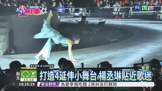 楊丞琳紅館開唱 2場吸2.5萬人