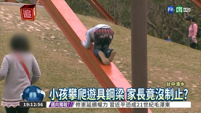 童爬遊戲區逾200cm 家長沒在管?