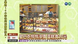 星巴克悄悄漲價 蛋糕貴10元