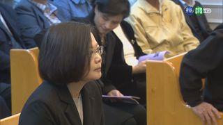 228真相調查將開啟 蔡英文:台灣轉型正義須達國際標準