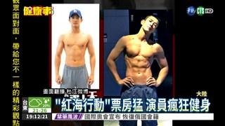 """""""紅海行動""""熱映 女演員""""壯""""出病"""