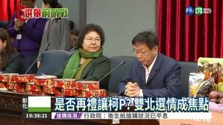 2018選戰開打 陳菊憂心選情
