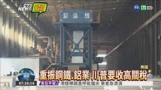 川普宣布 對進口鋼鐵.鋁課重稅