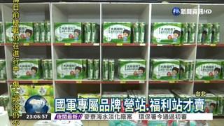 """""""大兵福利""""衛生紙 銷量漲170%"""