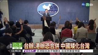 中國頻出招 賴揆:不因壓力屈服