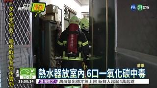 熱水器放室內 6口一氧化碳中毒