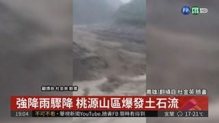 強降雨狂襲 高雄桃源爆發土石流