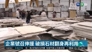 花蓮強震慘況 石材業賠逾30億