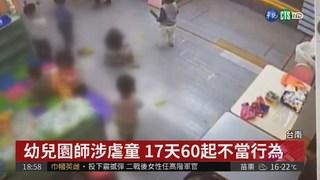 2歲童嘔吐有外傷 幼師拖又摔害的