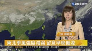 東北季風強度減弱 留意早晚偏涼