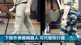 下肢外骨骼機器人 幫助患者行走