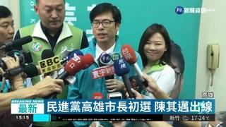 民進黨高雄市長初選 陳其邁出線