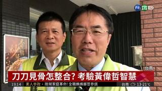 黃偉哲民調大勝 披綠袍拚台南市長