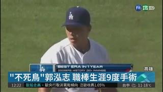 郭泓志罹癌開刀 趕不上球賽開季