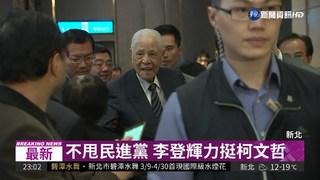 為台灣未來發展 李登輝籲團結