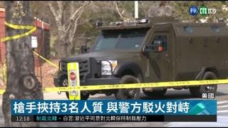 槍手闖加州退伍軍人之家 挾持3人質