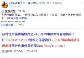 蘆洲晚上8點多6900戶停電 20:54恢復供電