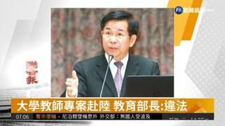 大學教師專案赴陸 教育部長:違法