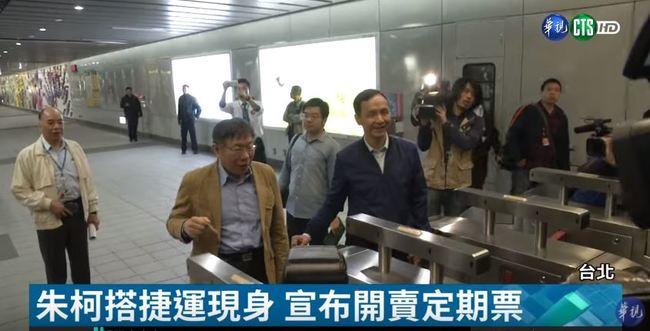 """雙北公共運輸定期票恐""""共卡""""? 北市交通局回應!   華視新聞"""