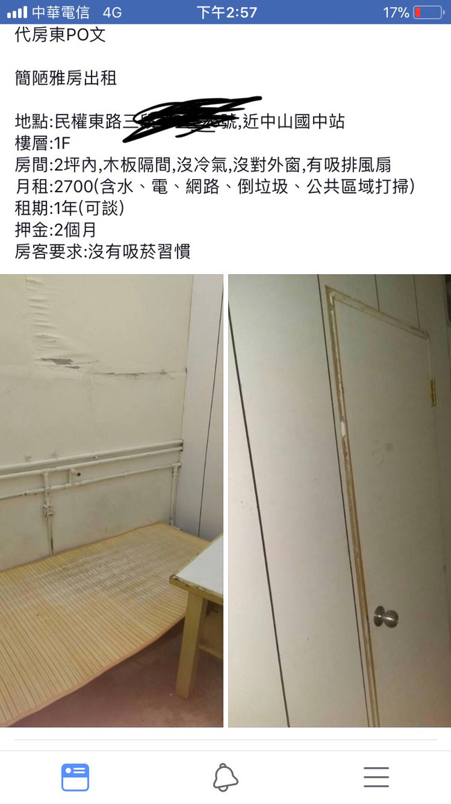 台北雅房租金2700 網友看了這樣說..... | 華視新聞