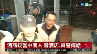 中山分局爆收賄 警.業者7聲押
