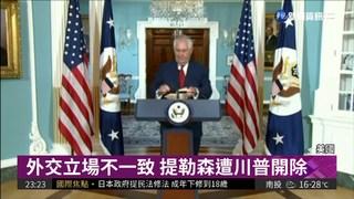 國務卿提勒森被炒 CIA局長接任