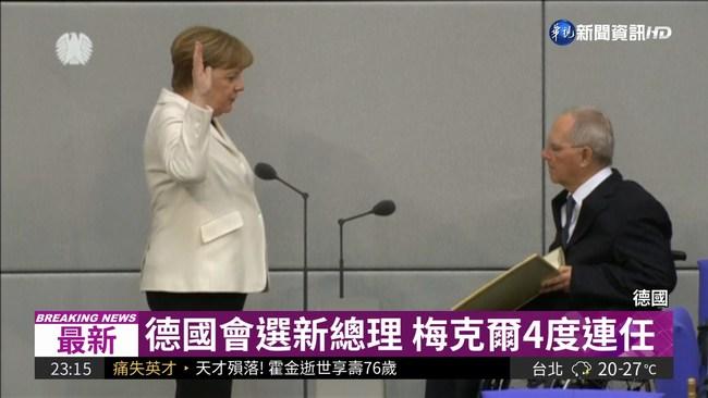 德國會選新總理 梅克爾4度連任