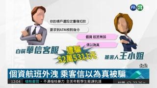 華信違個資法害乘客被騙 判賠2萬